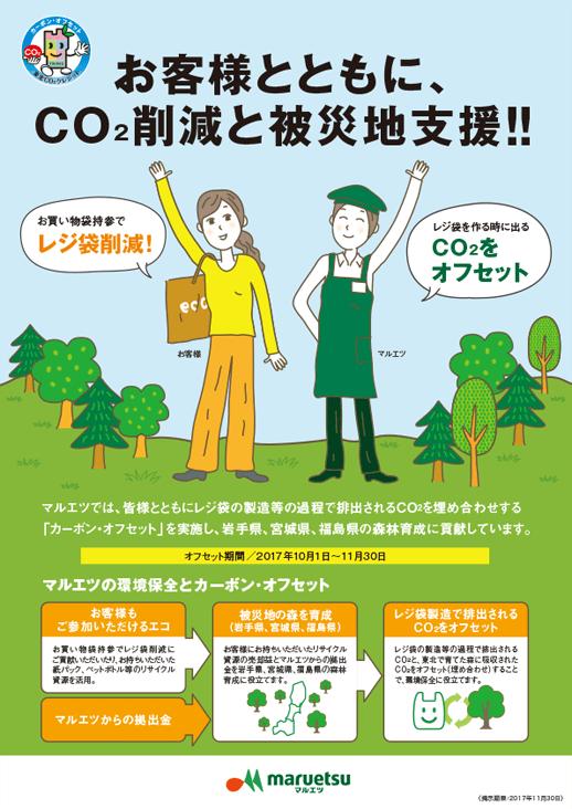 「カーボン・オフセット」で東日本大震災の被災地域の環境保全活動を支援(マルエツ)