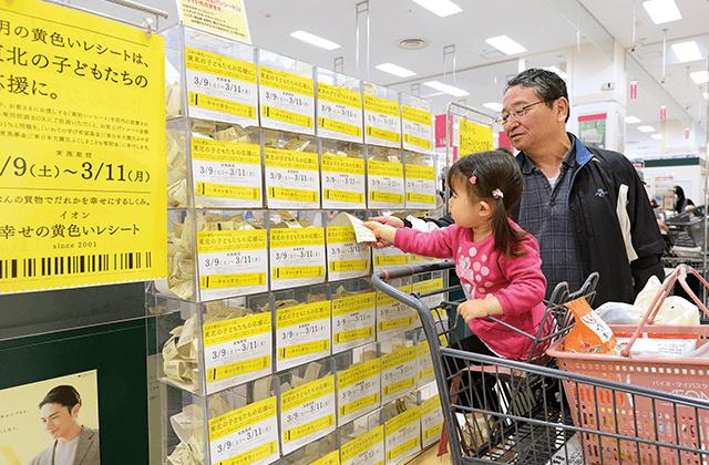 買い物を通じて地域のボランティア団体に商品を寄付できる「幸せの黄色いレシートキャンペーン」(マックスバリュ関東)