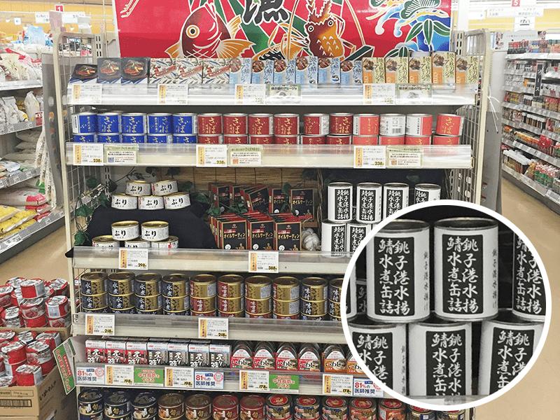 銚子港水揚げのさば水煮缶詰を中心に魚缶詰を展開