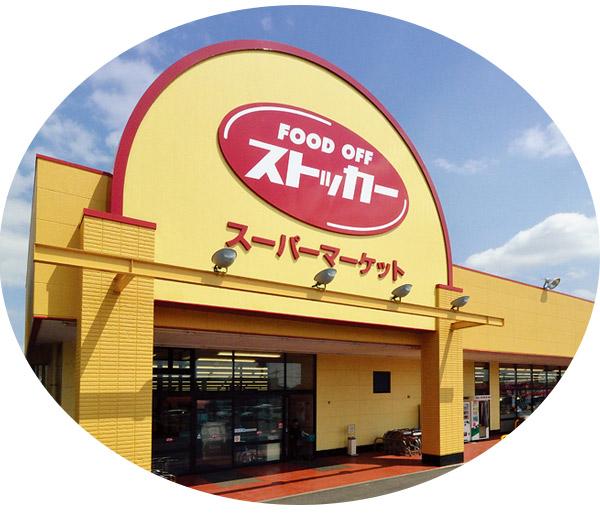FOOD OFF ストッカー外観