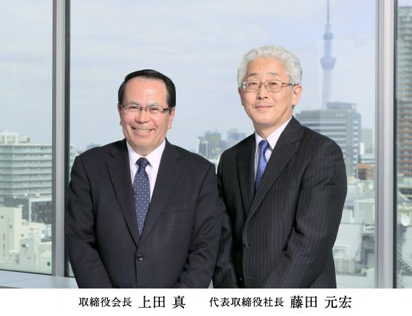代表取締役会長 上田真、代表取締役社長 藤田元宏