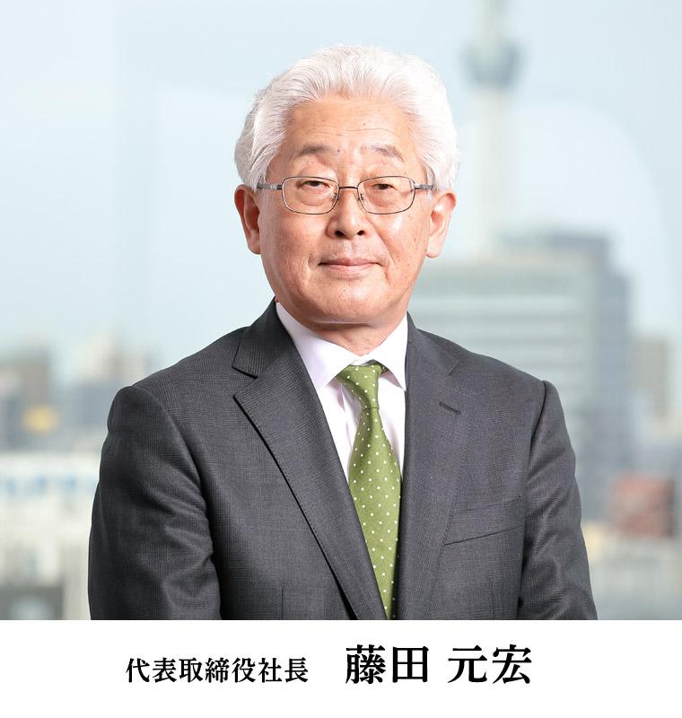 代表取締役社長 藤田元宏