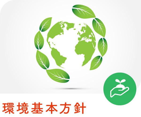 環境基本方針
