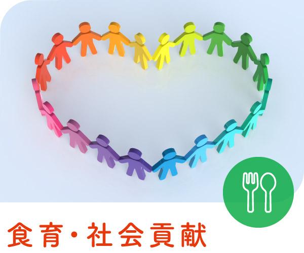 食育・社会貢献