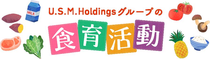 U.S.M.Holdingsの食育活動