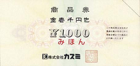 カスミ1000円商品券