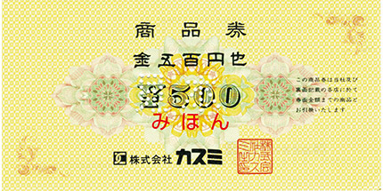 カスミ500円商品券