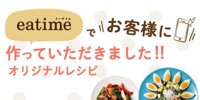 スタッフおすすめeatimeレシピ