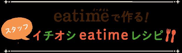 eatimeで作る!スタッフイチオシeatimeレシピ