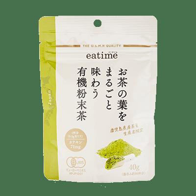 お茶の葉をまるごと味わう有機粉末茶