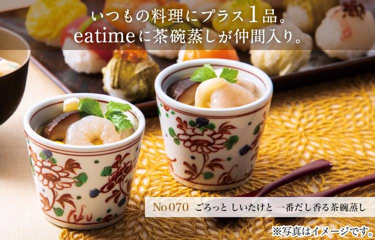 いつもの料理にプラス1品。eatimeに茶碗蒸しが仲間入り。