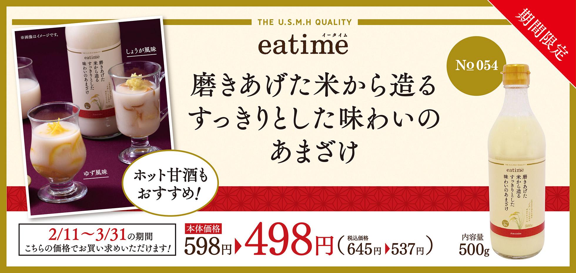 eatime 磨きあげた米から造るすっきりとした味わいのあまざけ 498円