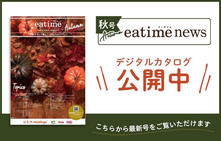 eatimenews 最新号デジタルカタログ公開中