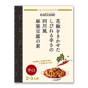 花椒をきかせたしびれる辛さの四川風麻婆豆腐の素 辛口