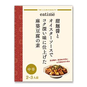 甜麺醤とオイスターソースで コク深い味に仕上げた 麻婆豆腐の素 (中辛)